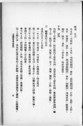 Bulletin of the Society for Research in Chinese Architecture - Page 55